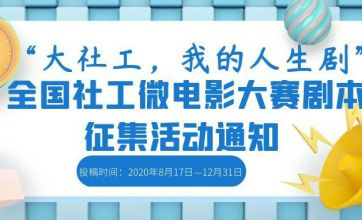 """""""大社工,我的人生剧"""" 全国社工微电影大赛剧本征集活动通知"""