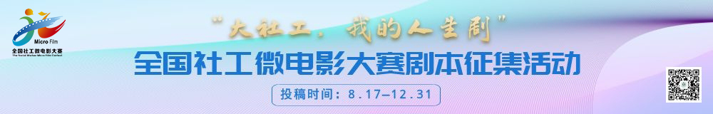 全国社工微电影大赛剧本征集1000X160