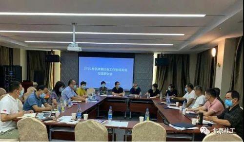 趙冠軍副秘書長出席2020年京津冀社會工作協同發展交流研討會