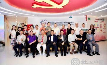 中国社会工作联合会交流团参访深圳社工服务点
