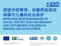 促进中国青海、安徽两省流动和留守儿童的社会保护