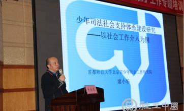 郑州市顺利举办社会工作参与未成年人司法保护工作主题培训