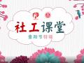 济南社工课堂重阳节特辑——老年社会工作
