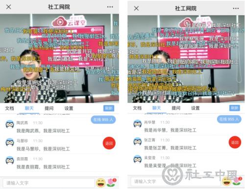 """""""我是深圳社工""""线上接龙互动"""