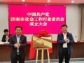 中国共产党济南市社会工作行业委员会成立