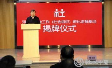 河北省社会工作(社会组织)孵化培育基地揭牌