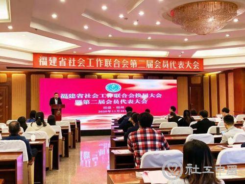 福建省社會工作聯合會換屆大會暨第二屆會員代表大會召開