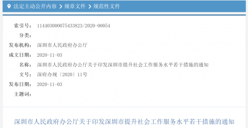 微信图片_20201202103021