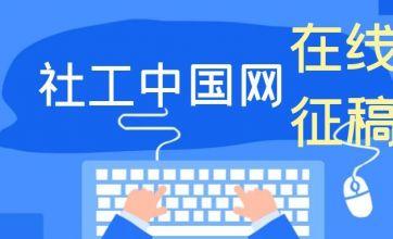 社工中国网征稿进行时