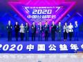 """2020中国公益年会在京举行,共议""""社会公益的绽放时代"""""""