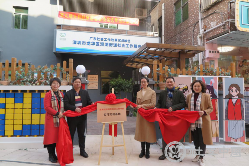 深圳社工學院實習實訓基地在全國第1個社工村揭牌