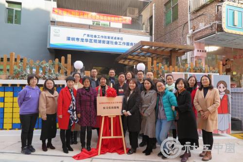 深圳社工学院首家实习实训基地揭牌2