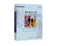老年社会工作:生理、心理及社会方面的评估与干预(第二版)