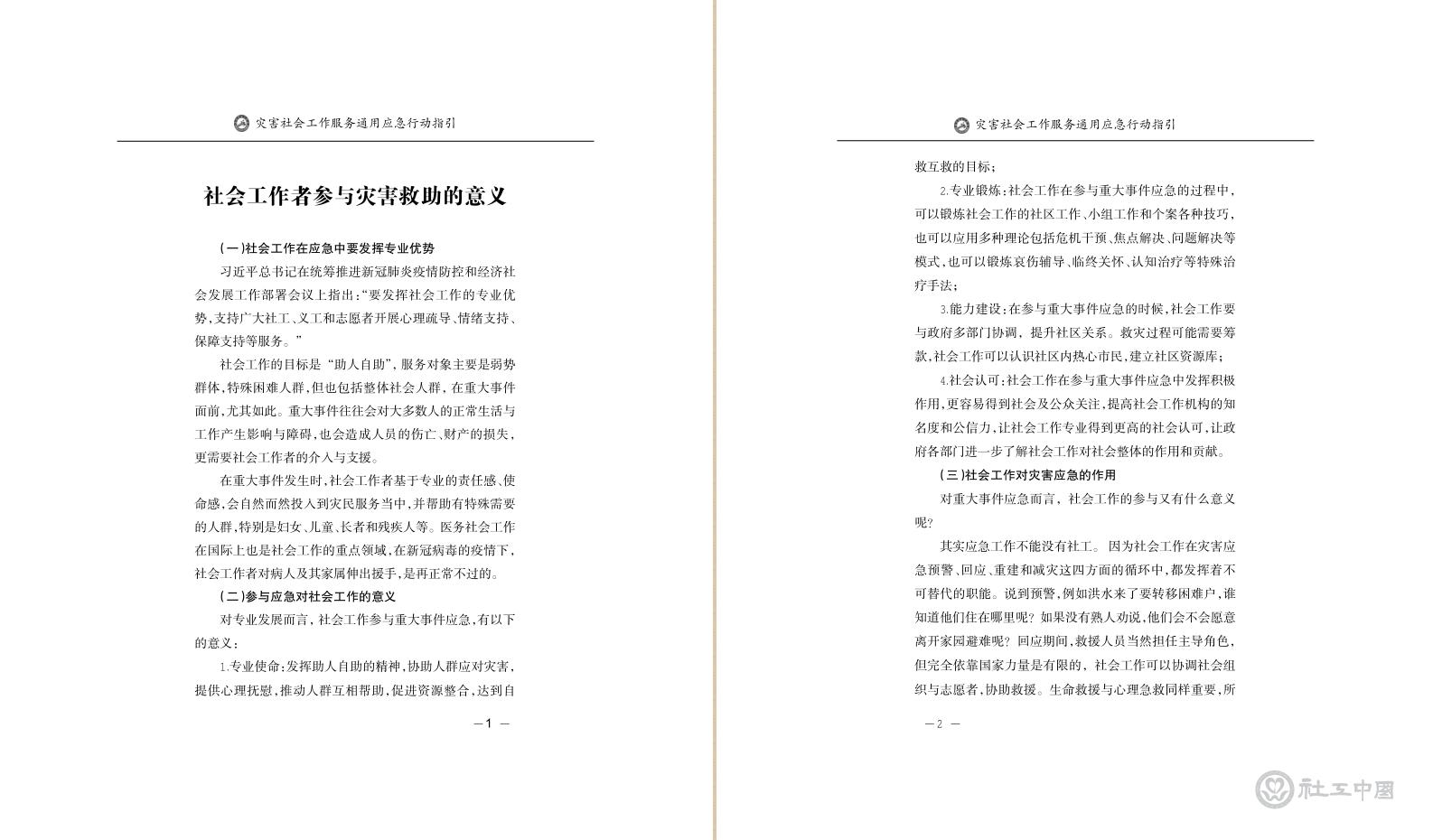 第1-2页