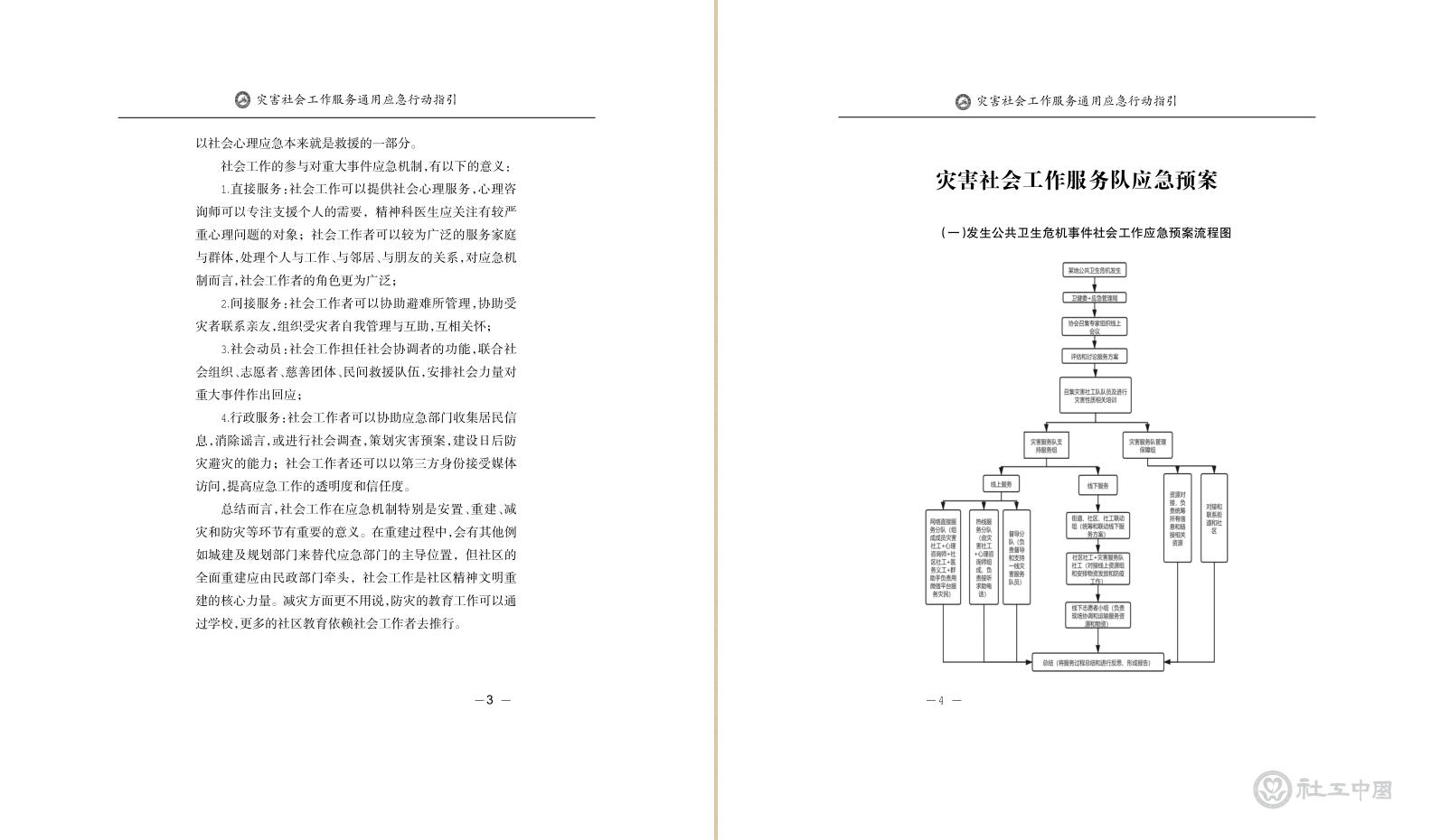 第3-4页