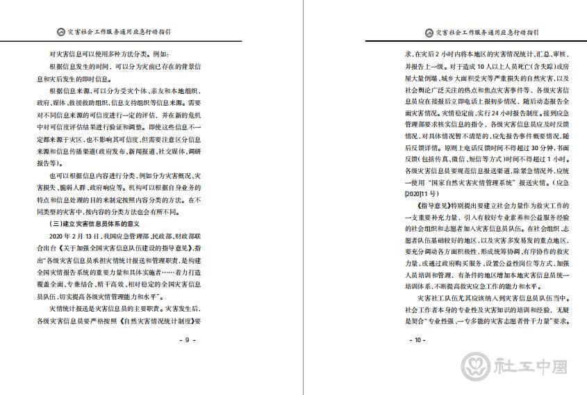 第9-10页