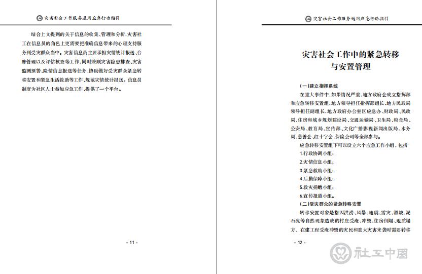 第11-12页