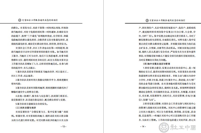 第13-14页
