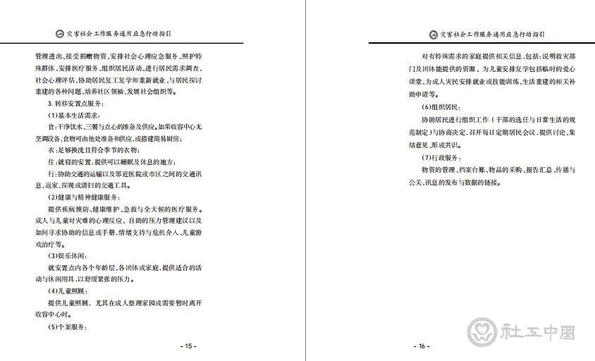 第15-16页