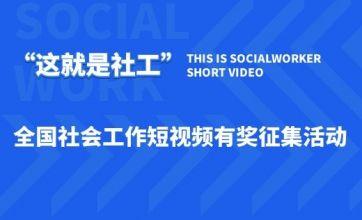 """大奖等您拿!""""这就是社工""""——全国社会工作短视频征集开始啦!"""