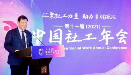 """第十一届(2021)中国社工年会在京举行,""""汇聚社工力量 助力乡村振兴"""""""