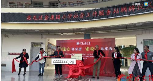 云南首个小学社会工作服务站落户金康园小学