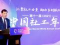 陈存根:全面推进社会工作高质量发展