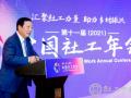 刘京:新时代社会工作发展需要新思维
