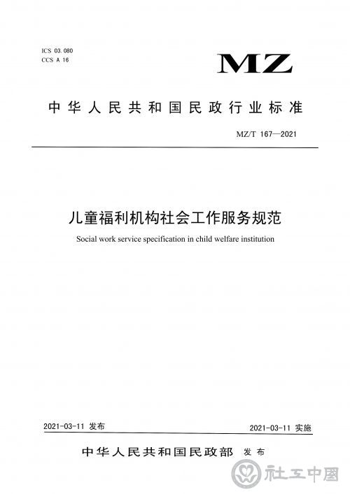 儿童福利机构社会工作服务规范