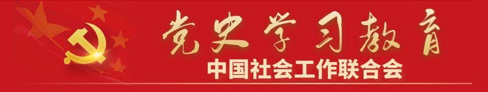 党史学习教育2 (1)
