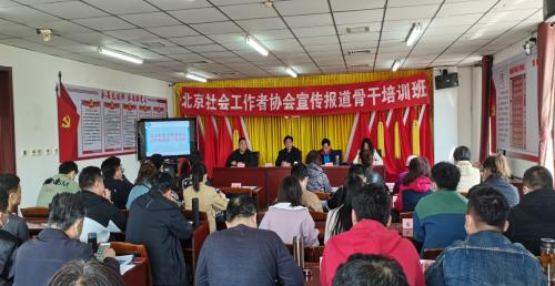 北京社会工作者协会举办宣传报道骨干培训班