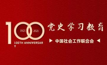 中国社会工作联合会党史学习教育专栏