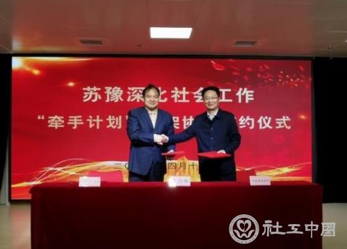 江苏、河南两省民政厅就深化社会工作合作达成协议