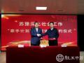 江蘇、河南兩省民政廳就深化社會工作合作達成協議