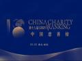 第十八届(2021)中国慈善榜即将在青岛城阳发布,精彩内容抢先看!