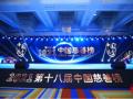 第十八届(2021)中国慈善榜发布活动在青岛城阳举行