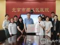 北京順義首家醫務社工實習基地成立