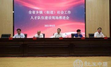 福建省召开加强乡镇(街道)社会工作人才队伍建设现场推进会
