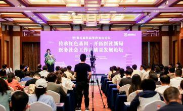 北京推动医务社工专业人才培养 成立临床实践教学联盟