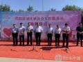 河南省濮陽縣梁莊鎮社會工作服務站揭牌儀式