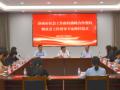 濟南市社會工作政校戰略合作簽約暨社會工作督導專家聘任儀式成功舉辦