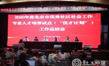 """北京市社区社会工作""""优才""""计划现成效 """"十四五""""时期全市将培养600名社区""""优才"""""""