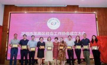 促进社会工作事业健康发展 深圳市龙岗区社会工作协会成立