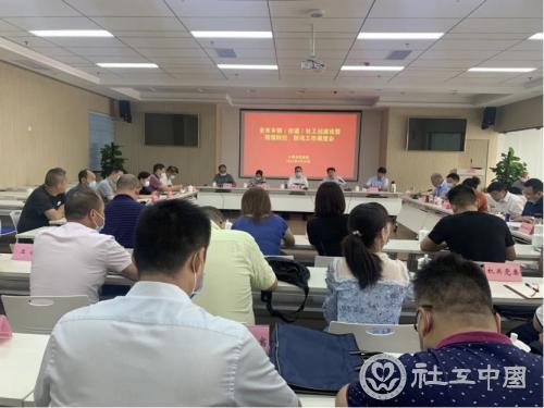 湖北十堰召开全市乡镇(街道)社工站建设推进会