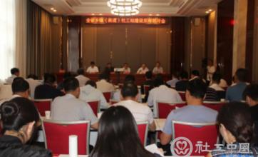 甘肃省乡镇(街道)社工站建设东南部片会在陇南市召开