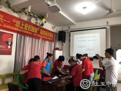 社工组织的衣服收纳培训