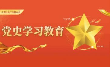 理想信念是中国共产党人的精神支柱和政治灵魂